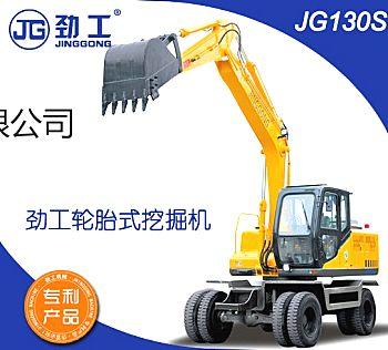供应劲工JG130S轮胎式挖掘机(自动挡液压行走,双大臂油缸)