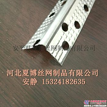夏博5cm拉网护角网 金属护角条 不锈钢冲孔护角网