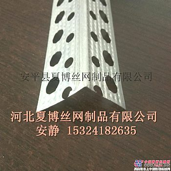 角欧乐牌L型门口留缝条 铝合金三角形孔护角网 钢板网护角