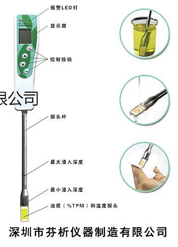 供应深芬仪器CSY-SDC食用油品质测试仪