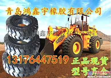 供应徐工750-20小铲车轮胎推土机轮胎行走部件以及铲车配件
