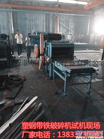 供应斯菲尔sfejx-800塑钢带铁粉碎机马力十足供不应求