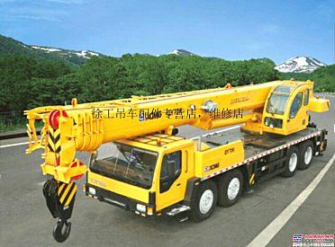 维修徐工8t-100t汽车吊,销售徐工各系列配件