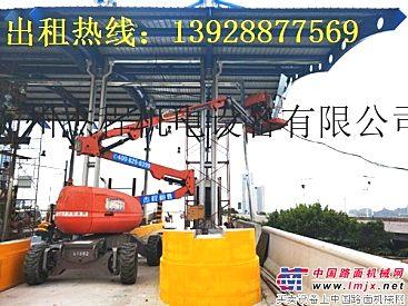 佛山三水区18米曲臂式高空车出租,电动曲臂升降车出租