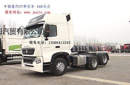 供应中国重汽T7H豪沃国五双驱牵引车440报价