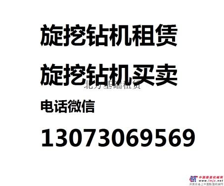 出租徐工280 360 400旋挖钻机 广东地区 双轮铣槽机租赁