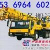江北吊车出租【诚信经营】华新街叉车租赁自卸车