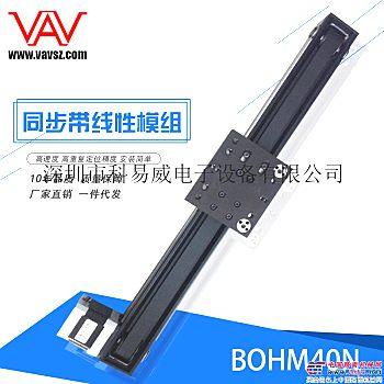 供应VAV BOHM40N外置同步带模组滑台