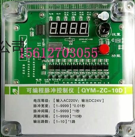 供应科惠QYM-ZC-10D可编程脉冲控制仪