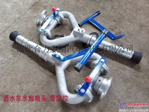 洒水车维修 洒水车配件专卖 水泵 阀门 洒水喷头 取力器 传动轴