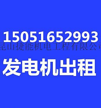 出租林德300KW发电机(组)张家港发电机租赁 含运费
