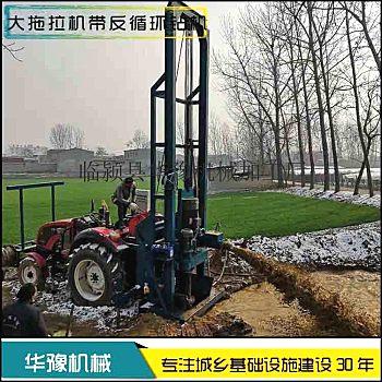 供应华豫7寸反循环打桩机 200型大拖拉机带反循环钻机