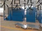 供应星空澜MC-24脉冲除尘器品质保证