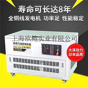20kw全自动汽油发电机价格