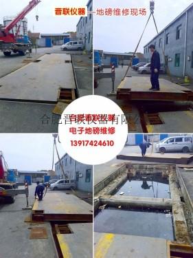 维修合肥晋联SCS电子大地磅,庐江县电子地磅维修厂家 汽车衡