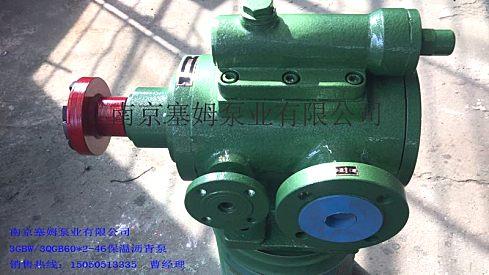 供应铸钢3QGB90*2-46沥青喷洒泵车液压螺杆泵