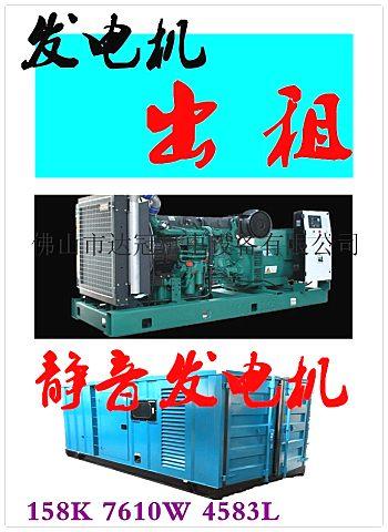 出租小松柴油发电机(组),  中山专业发电机出租,火炬出租发电机公司在哪里?