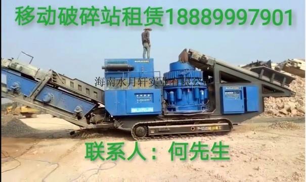 出租上海山河重工移动式破碎站