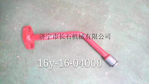 供应山推sd16推土机原厂配件16Y-16-04000油管 全车硬管济宁市长石机械热销