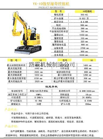 供应路霸LB-10农用小型挖掘机