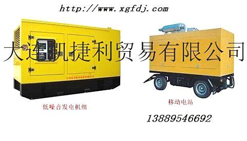 供应低噪音发电机(组)13889546692