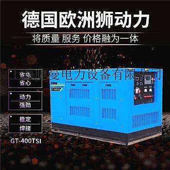 氩弧焊接400a柴油发电电焊机