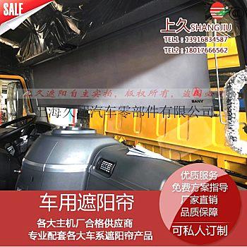 供应三一机械起重机驾驶室遮阳帘吊车操纵室遮光窗帘伸缩卷帘