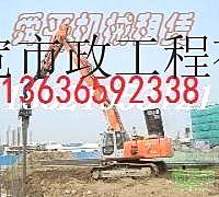 上海出租三一349液压打桩机拉森钢板桩施工/全回转全套管板桩清障.普陀铺路钢板路基箱出租