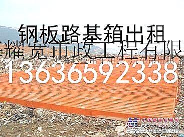 出租马钢钢板路面加固上海路基钢板路基箱租赁浦东振动压路机租赁