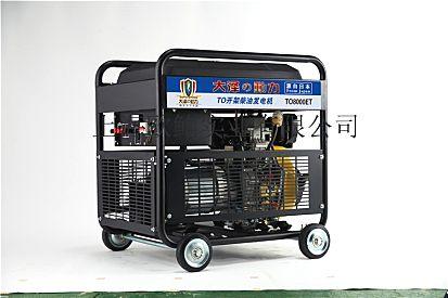 8千瓦柴油发电机开架式报价