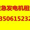 武进区雪堰惠通发电机租赁服务部