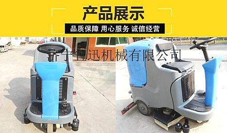 供应宜讯XL-860驾驶室洗地机/扫地机