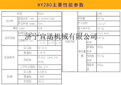 供应宜讯YX-380滑移装载机