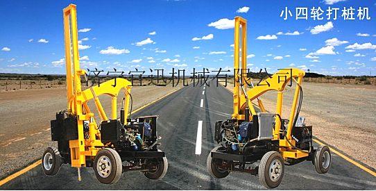 供应宜讯HWH260小四轮护栏打桩机