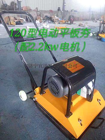 供应宜讯YX-120平板夯