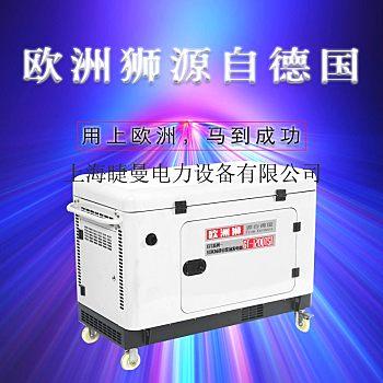 小体积10kw低噪音柴油发电机