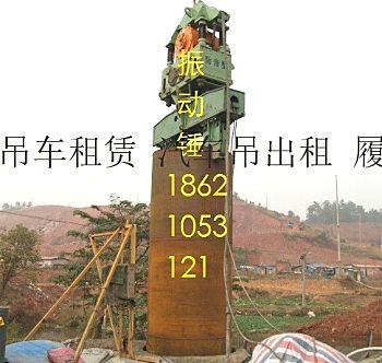 出租IC1412液压锤打拔拉森钢板桩.钢护筒.钢管桩.水泥桩.h型钢等租赁支护安装