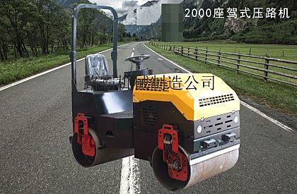 供应路霸LB-2000全液压座驾式压路机