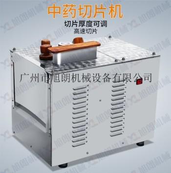 制剂室何首乌切片机使用方法