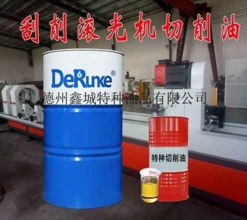 供应刮镗滚光机专用切削油 德润克DRK-810