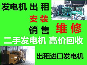 维修玉柴发电机(组),从化发电机维修、安装、保养、销售