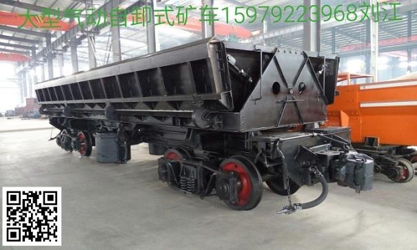 轨道式大型气液自卸矿车(大型轨道式自卸运碴车)