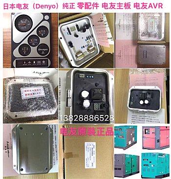 日本电友发电机维修配件电友主板发电机零配件