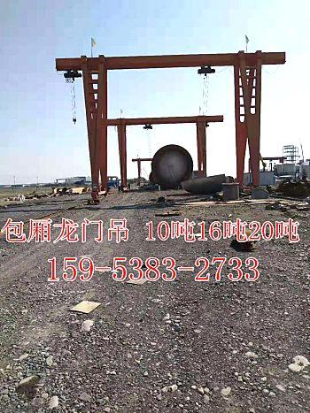 9成新二手包厢龙门吊10吨16吨20吨跨度16米 按吨低价