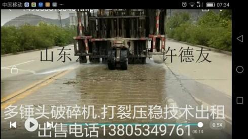 出租PS400型多锤式水泥路面破碎机