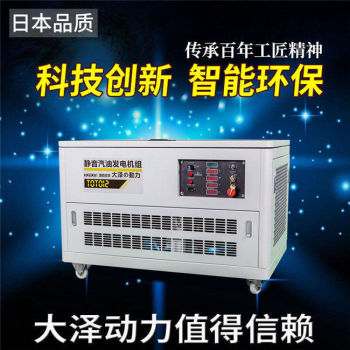 25kw汽油发电机厂家热卖