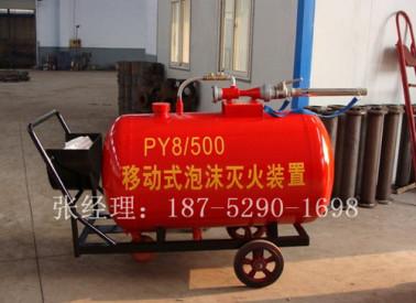 供应环球PY8/500半固定式泡沫灭火装置 厂家直销 CCC认证