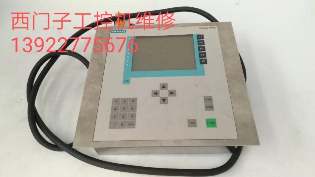 广州深圳维修西门子MP377-12,6AV6 644-0BA01-2AX1触摸屏黑屏白屏蓝屏