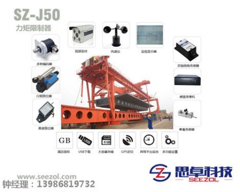 供应思卓科技架桥机监控系统