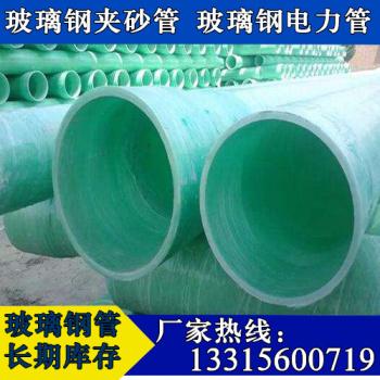 玻璃钢管 电力玻璃钢管 电缆保护管